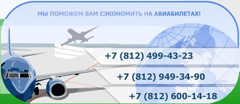 Москва уфа авиабилеты купить